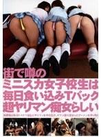 (h_155drav016)[DRAV-016] 街で噂のミニスカ女子校生は毎日食い込みTバック超ヤリマン痴女らしい ダウンロード
