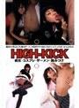 HIGH-KICK 1