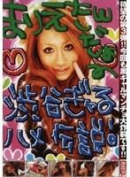 渋谷ギャルハメ伝説 Vol.3