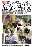 絶対に行ってはいけない危ない病院 ダウンロード