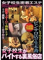 「女子校生がバイトする裏風俗店」のパッケージ画像