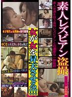 「素人レズビアン盗撮」のパッケージ画像