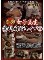 (h_156dhya001)[DHYA-001] 盗撮 女子校生歯科麻酔レイプ 1 ダウンロード