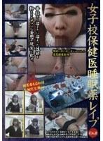 女子校保健医睡眠薬レイプ file.2 ダウンロード