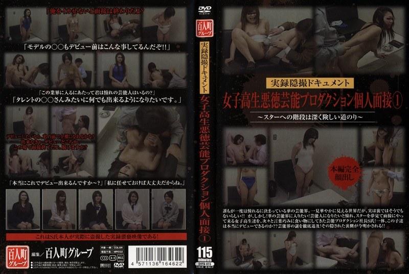 実録隠撮ドキュメント 女子校生悪徳芸能プロダクション個人面接 1