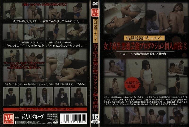 実録隠撮ドキュメント 女子校生悪徳芸能プロダクション個人面接 2