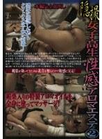 隠撮 女子校生性感アロマエステ 2 ダウンロード