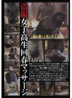 (h_156dhya021)[DHYA-021] 盗撮 女子校生回春マッサージ ダウンロード