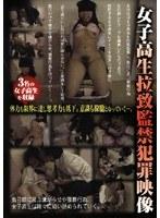 女子校生拉致監禁犯罪映像 ダウンロード