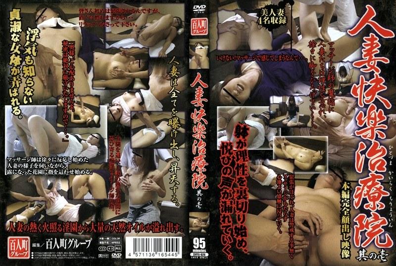 人妻のマッサージ無料熟女動画像。人妻快楽治療院 其の壱