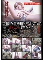 盗撮 女性専用ビデオBOXでオナニーする女たち ダウンロード