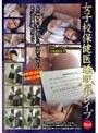 女子校保健医睡眠薬レイプ file.3