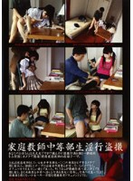 (h_156dkbf01)[DKBF-001] 家庭教師●等部生淫行盗撮 ダウンロード