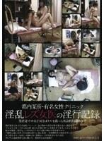 「都内某所・有名女性クリニック 淫乱レズ女医の淫行記録」のパッケージ画像