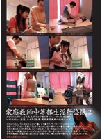 (h_156dkbf17)[DKBF-017] 家庭教師●等部生淫行盗撮 2 ダウンロード