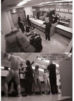 マスコミで一切報道されなかった某地方銀行の防犯カメラが捕らえた知られざる集団レイパーの真実