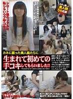 (h_156dkse00003)[DKSE-003] カネに困った素人娘たちに生まれて初めての手コキしてもらいました!! ダウンロード