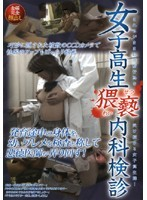 (h_156dktp41)[DKTP-041] 女子校生猥褻内科検診 ダウンロード