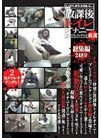 放課後トイレオナニー プレミアムコレクション総集編 ダウンロード