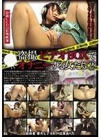 (h_156dktp00096)[DKTP-096] 盗撮 ビデオBOXでオナニーする女たち 2 ダウンロード