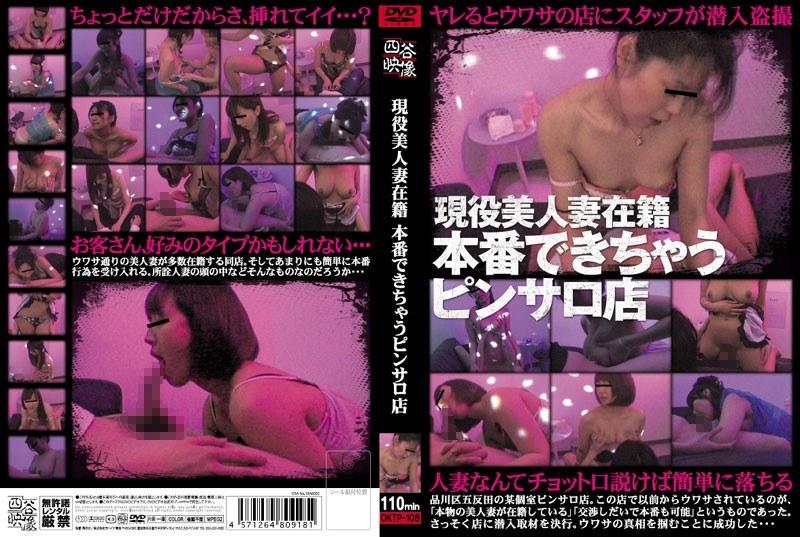 美人の盗撮無料熟女動画像。現役美人妻在籍 本番できちゃうピンサロ店