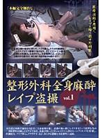 (h_156dktr001)[DKTR-001] 整形外科全身麻酔レイプ盗撮 vol.1 ダウンロード