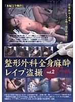 整形外科全身麻酔レイプ盗撮 vol.2 ダウンロード