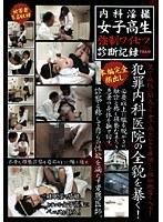 女子校生強制ワイセツ診断記録 FILE.01 ダウンロード