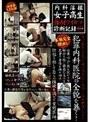 女子校生強制ワイセツ診断記録 FILE.02