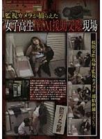 監視カメラが捕らえた女子校生ATM援●交際現場