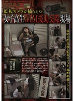 (h_156dktr009)[DKTR-009] 監視カメラが捕らえた女子校生ATM援●交際現場 ダウンロード