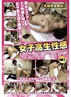 女子校生性感レズエステティック vol.1
