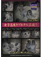 (h_156dktr012)[DKTR-012] 女子校生ラブホテル盗撮 1 ダウンロード
