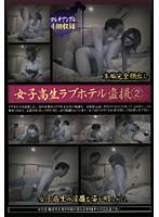 (h_156dktr013)[DKTR-013] 女子校生ラブホテル盗撮 2 ダウンロード