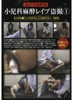 流出実録映像 小●科麻酔レイプ盗撮 1 ダウンロード