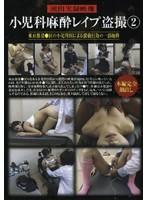 流出実録映像 小●科麻酔レイプ盗撮 2 ダウンロード