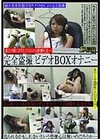 完全盗撮 ビデオBOXオナニー ダウンロード