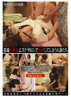 (h_156dkys13)[DKYS-013] 盗撮 半熟女エステサロンで本番してしまう人妻たち ダウンロード