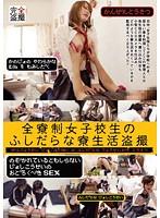 (h_156jos00002)[JOS-002] 全寮制女子校生のふしだらな寮生活盗撮 ダウンロード