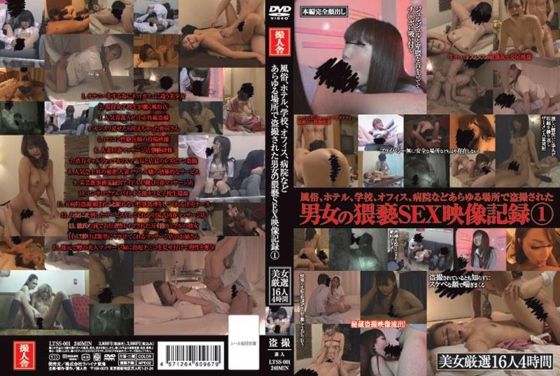 風俗、ホテル、学校、オフィス、病院などあらゆる場所で盗撮された男女の猥褻SEX映像記録 1