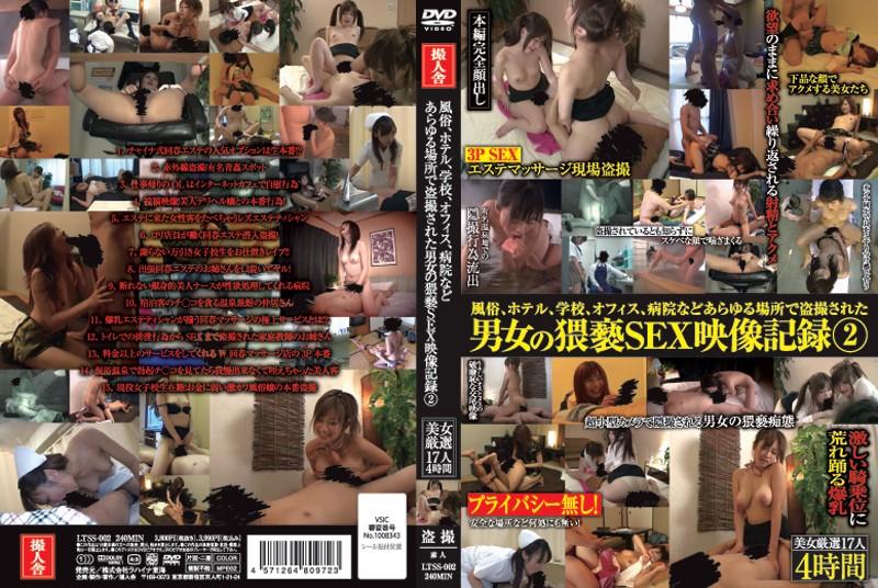 風俗、ホテル、学校、オフィス、病院などあらゆる場所で盗撮された男女の猥褻SEX映像記録 2