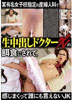 (h_156tnt00014)[TNT-014] 某有名女子校指定の産婦人科で生中出しドクターXの餌食にされて、感じまくって誰にも言えないJK ダウンロード