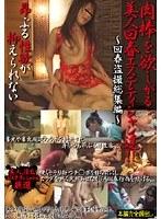 (h_157cat00001d)[CAT-001] 肉棒を欲しがる美人回春エステティシャン達!! ダウンロード