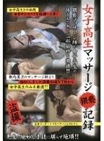 (h_157cat005)[CAT-005] 女子校生マッサージ猥褻記録 ダウンロード