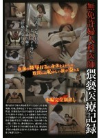 (h_157cat009)[CAT-009] 無免許婦人科医師 猥褻医療記録 ダウンロード