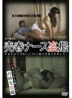 売春ナース盗撮 ダウンロード