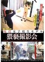 現役女子校生モデル 猥褻撮影会