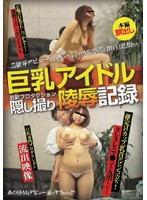 (h_157cat038)[CAT-038] 芸能プロダクション隠し撮り 巨乳アイドル陵辱記録 ダウンロード