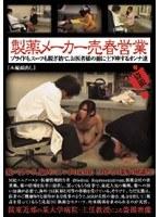 (h_157cat039)[CAT-039] 製薬メーカー売春営業 ダウンロード
