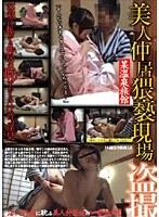 (h_157cat043)[CAT-043] 某温泉旅館 美人仲居猥褻現場盗撮 ダウンロード